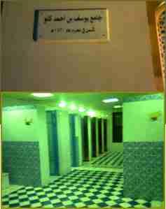 Nama masjid dan bagian dalam tempat wudhu dan kamar kecilnya