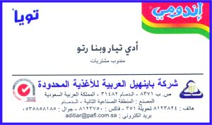 my business card arabiah