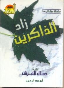 Zaadul Adz-Dzakirin, kumpulan doa-doa dengan sumber As-Sunnah As-Shahihah