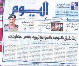 Headline koran harian Al-Yaum, 17/9/2011