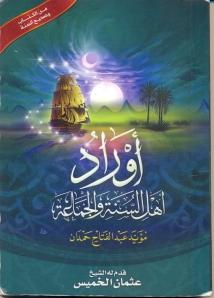 Buku Saku Wirid bersumber Kitabullah dan Sunnah Shahihah